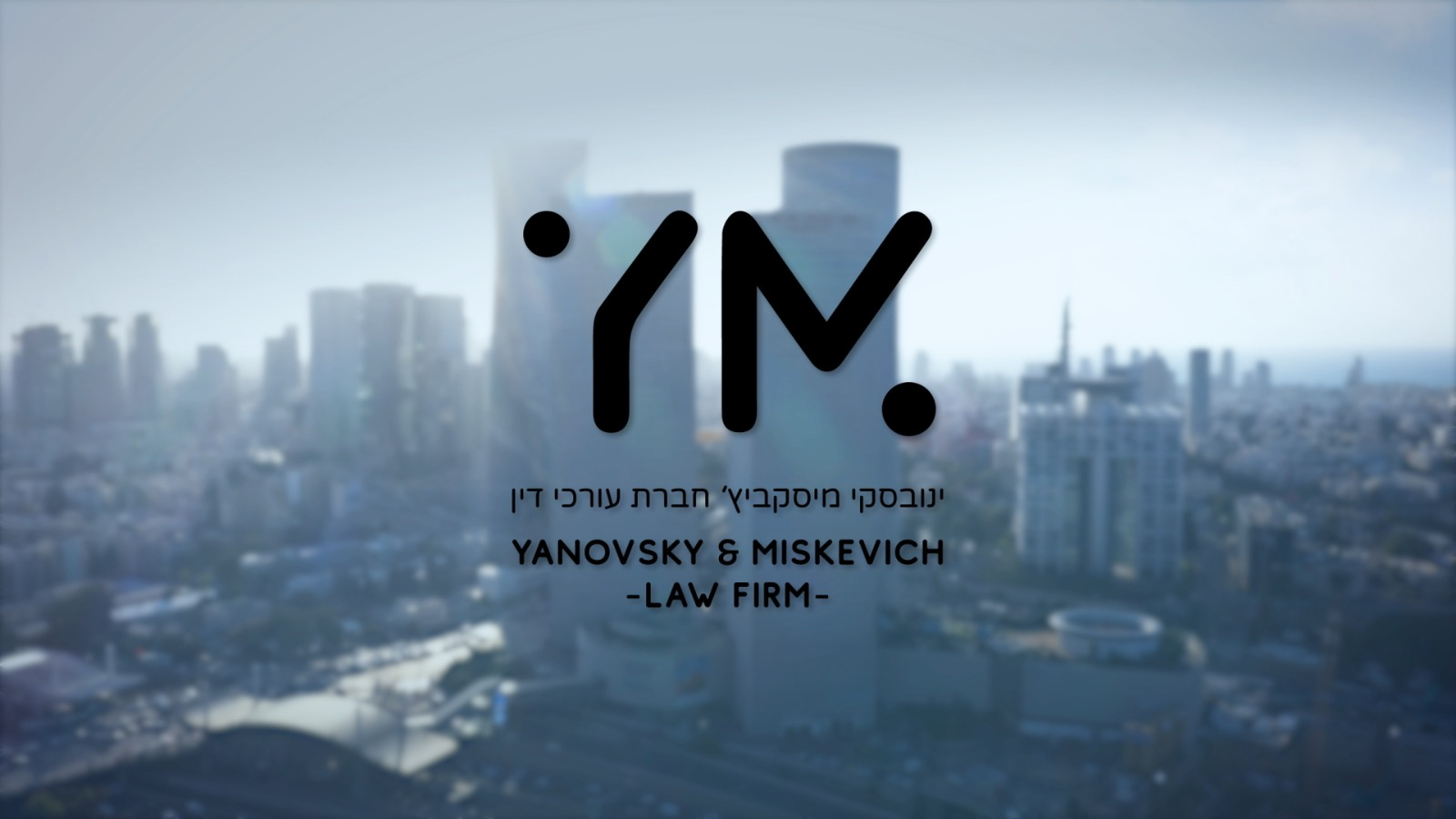 ינובסקי מיסקביץ חברת עורכי דין | סרטון תדמית
